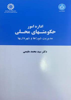 اداره امور حکومتهای محلی مدیریت شوراها و شهرداریها, مقیمی, سمت 728