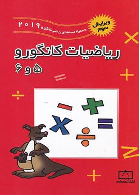 ریاضیات کانگورو 5و6, فاطمی
