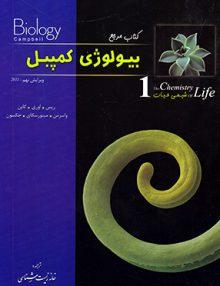 بیولوژی کمپبل جلد 1 شیمی حیات