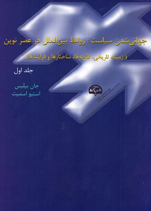 جهانی شدن سیاست روابط بین الملل در عصر نوین جلد اول و دوم دوره 2 جلدی, اسمیت, ابرار معاصر