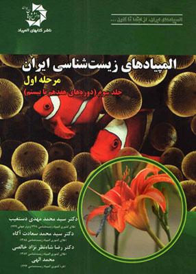 المپیادهای زیست شناسی ایران مرحله ۱ جلد 3, دانش پژوهان