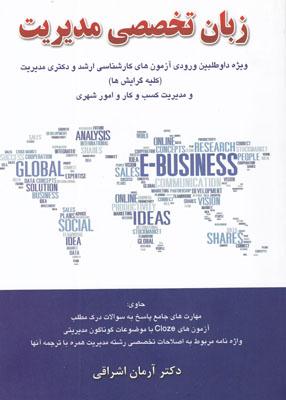 زبان تخصصی مدیریت, اشراقی, نگاه دانش