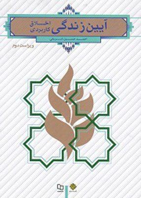 آیین زندگی, احمد حسین شریفی, معارف