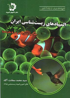 المپیادهای زیست شناسی ایران مرحله 1 جلد 2, دانش پژوهان