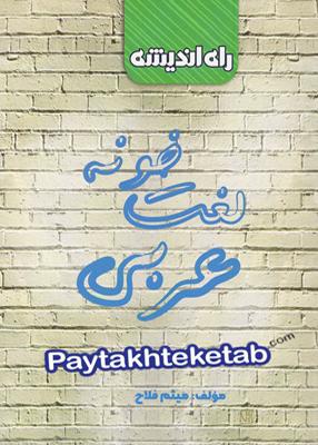 لغت خونه عربی کنکور راه اندیشه