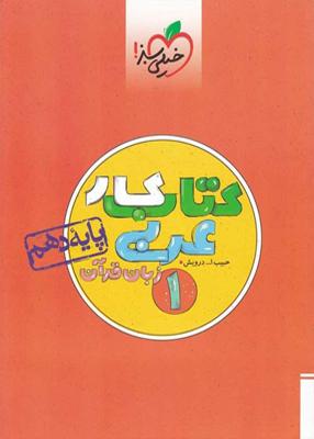 کتاب کار عربی زبان قرآن دهم عمومی خیلی سبز