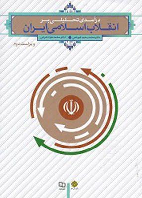 درآمدی تحلیلی بر انقلاب اسلامی ایران, عیوضی, هراتی, نشر معارف