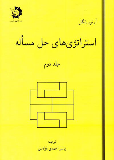 استراتژی های حل مساله جلد دوم, دانش پژوهان جوان