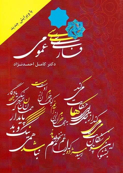 فارسی عمومی, کامل احمدنژاد