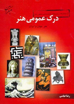 درک عمومی هنر تاریخ هنر جهان و ایران مبتکران