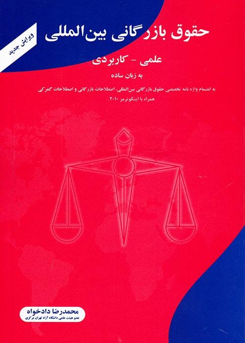 حقوق بازرگانی بین المللی, علمی – کاربردی, محمدرضا دادخواه, شهرآشوب