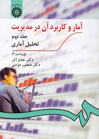 آمار و کاربرد آن در مدیریت جلد دوم, عادل آذر, سمت274