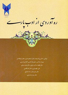 ره آوردی از ادب پارسی دانشگاه آزاد اسلامی