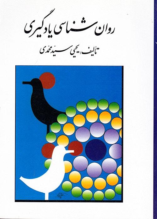 روان شناسی یادگیری, سید محمدی, روان