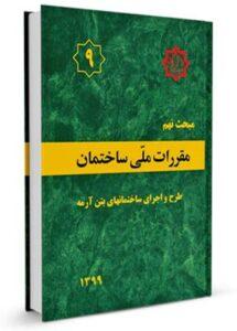 مقررات ملی ساختمان مبحث نهم طرح و اجرای ساختمانهای بتن آرمه, توسعه ایران