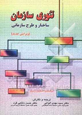 تئوری سازمان ساختار و طرح سازمانی, استیفن رابینز, الوانی, صفار