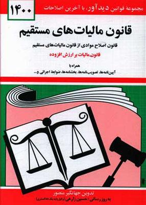 قانون مالیات های مستقیم, جهانگیر منصور, دیدار