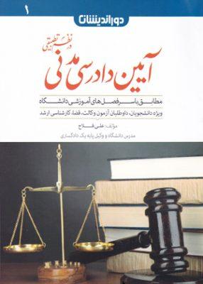 آیین دادرسی مدنی در نظم تطبیقی 1, فلاح, دوراندیشان