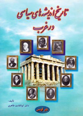 تاریخ اندیشه های سیاسی در غرب, طاهری, قومس