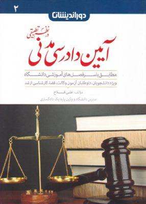 آیین دادرسی مدنی در نظم تطبیقی 2, فلاح, دوراندیشان