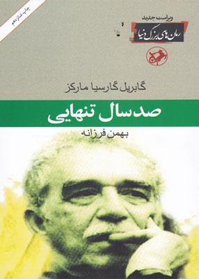 صد سال تنهایی, مارکز, فرزانه, امیرکبیر