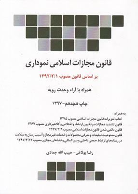 قانون مجازات اسلامی نموداری, بولاغی, چتردانش