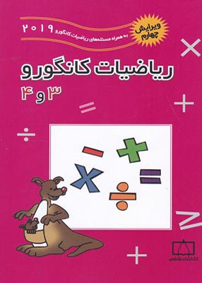ریاضیلت کانگورو 3و 4 فاطمی