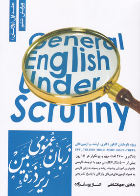 زبان عمومی زیر ذره بین جلد اول, جهانشاهی, نگاه دانش