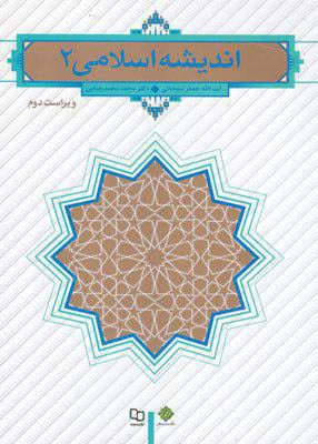 اندیشه اسلامی 2, سبحانی, معارف