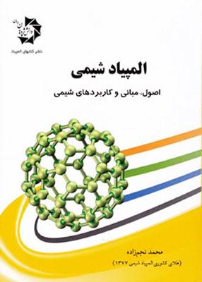 المپیاد شیمی اصول مبانی و کاربردهای شیمی دانش پژوهان جوان