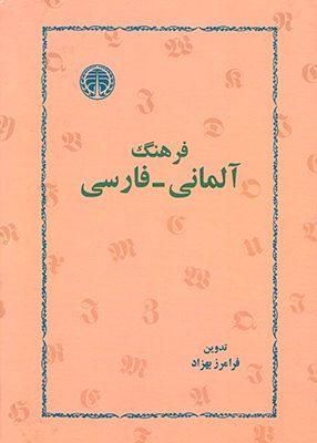 فرهنگ آلمانی – فارسی, فرامرز بهزاد, خوارزمی