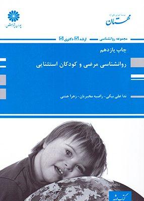 روانشناسی مرضی و کودکان استثنایی جلد اول:آسیب شناسی, پوران پژوهش