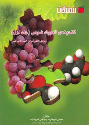 گنجینه المپیاد شیمی جلد اول رزمندگان