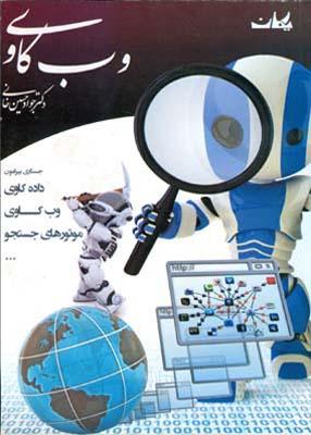 وب کاوی, حسین خانی, یکان