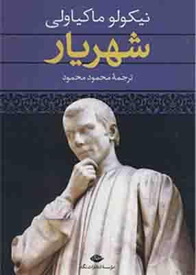 شهریار, ماکیاولی, محمود, نگاه