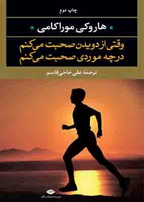 وقتی از دویدن صحبت میکنم در چه موردی صحبت میکنم, موراکی, حاجی قاسم, نگاه