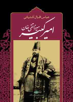 امیر کبیر میرزا تقی خان, اقبال آشتیانی, نگاه