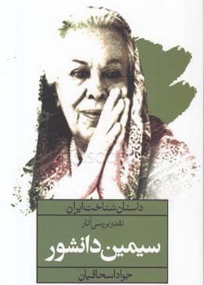 داستان شناخت ایران نقد وبررسی آثار سیمین دانشور, اسحاقیان, نگاه