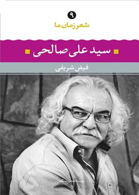شعر زمان ما, سید علی صالحی, نگاه