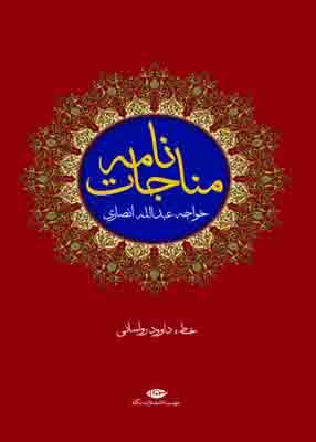 مناجات نامه, خواجه عبدالله انصاری, نگاه