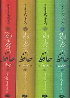 شرح سودی بر حافظ, ستار زاده, نگاه