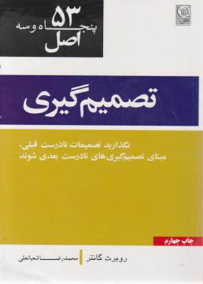 ۵۳ اصل تصمیم گیری, محمد رضا شعبانعلی, نص