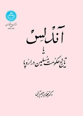 آندلس یا تاریخ حکومت مسلمین در اروپا, آیتی, دانشگاه تهران