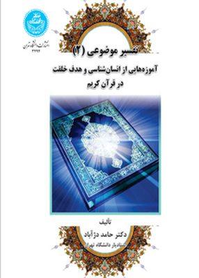 مبانی فهم و تفسیر قرآن (با تکیه بر آموزه های نهجالبلاغه), پوررستمی, دانشگاه تهران