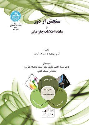 سنجش از دور و سامانه اطلاعات جغرافیایی,دکتر سید کاظم علویپناه, دانشگاه تهران