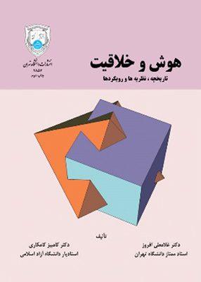 هوش و خلاقیت ( تاریخچه، نظریه ها و رویکردها), غلامعلی افروز, دانشگاه تهران