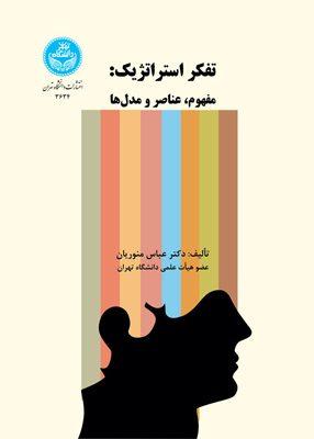 تفکر استراتژیک: مفهوم، عناصر و مدلها, دکتر عباس منوریان, دانشگاه تهران