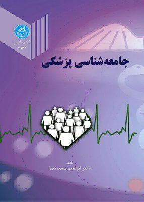 جامعه شناسی پزشکی, دکتر ابراهیم مسعودنیا, دانشگاه تهران