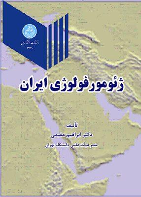 ژئومورفولوژی ایران, ابراهیم مقیمی, دانشگاه تهران