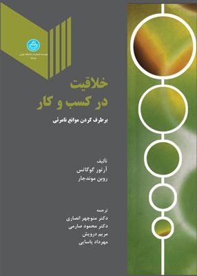 خلاقیت در کسب وکار برطرف کردن موانع نامرئی, دکتر منوچهر انصاری, دانشگاه تهران